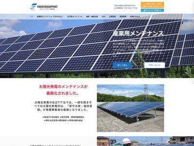 制作事例 フロンティアサポート株式会社WEBサイト
