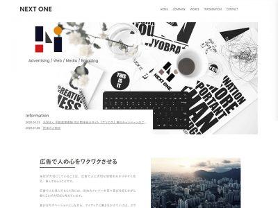 制作事例 合同会社ネクストワン WEBサイト