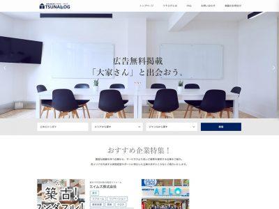 制作事例 TSUNALOG WEBサイト
